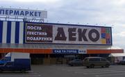 Печать на оракале ,  баннере ,  холсте и вся реклама в Одессе