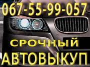 Срочный Выкуп Автомобилей 067-55-99-057