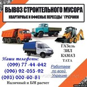 Вывоз строительного мусора Одесса,  вывоз строительный мусор Одесса