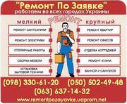 Замена стояков водопровода,  канализации Одесса. Заменить стояк.