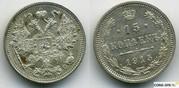 монета 1915года(15 копеек) царская