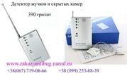 Базовый поисковик жучков и камер (390 грн/шт)