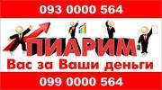 Заказать Расклейку объявлений в Крыму !