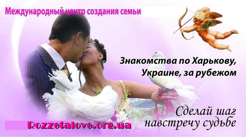 www flirt com ua знакомства в украине