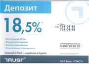 ДЕПОЗИТЫ ПОД 18, 5% ГОДОВЫХ! КРЕДИТЫ ДО 50000 ГРН НАЛИЧНЫМИ
