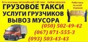 перевозка Груза из порта одесса. перевозки любых грузов Порт Ильичевск