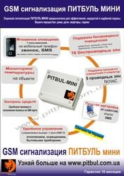 Охранная и пожарная GSM сигнализация. Пультовые решения.