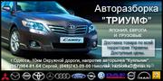 Авторазборка Триумф б/у автозапчасти в Одессе