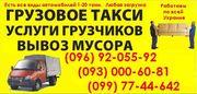 грузоперевозки Секций Еврозабора Одесса. Аренда крана манипулятора