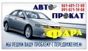 Прокат автомобиля в Одессе