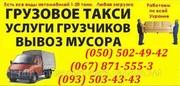 грузчики одесса. Услуги Грузчиков в Одессе