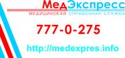 МедЭкспресс - медицинская справочная служба