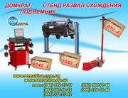 Оборудование для автосервиса г.Белая Церковь