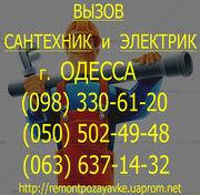 Забилась труба,  канализация Одесса. Не уходит вода в канализации