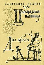Александр Волков.Царьградская пленница.Два брата
