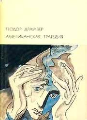 Теодор Драйзер Американская трагедия