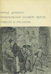 Чарльз Диккенс.Приключения Оливера Твиста.Повести и рассказы