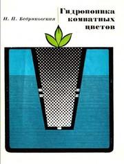 Бедриковская Н.П. Гидропоника комнатных цветов