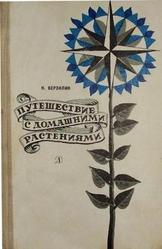 Верзилин,  Н.М. Путешествие с домашними растениями