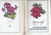 Юхимчук Д. Комнатное цветоводство