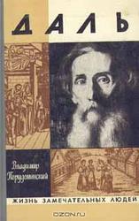 Владимир Порудоминский Даль
