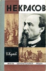 В.Жданов  Некрасов