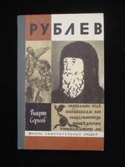 Валерий Сергеев.Рублев