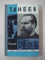 Н.Бажанов Танеев