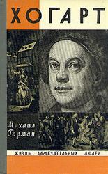 Михаил Герман  Хогарт