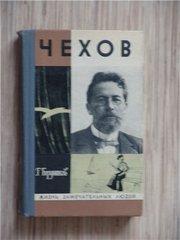 Г.Бердников  Чехов