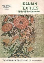Иранские ткани 16-18 веков