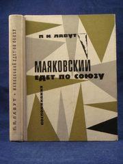 Лавут П.И. Маяковский едет по Союзу:. Воспоминания