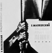 Маяковский,  Владимир Ильич Ленин