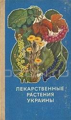 Ивашин Д.,  Катина З. и др.,  Лекарственные растения Украины