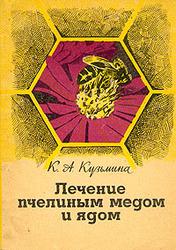Кузьмина К.А. Лечение пчелинным медом и ядом