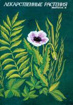 Лекарственные растения. Выпуск 5 32 открытки