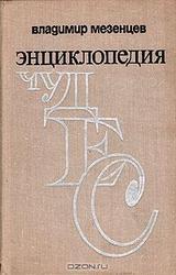 Мезенцев В.А.Энциклопедия чудес