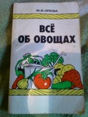 Ж. И. Орлова.Все об овощах