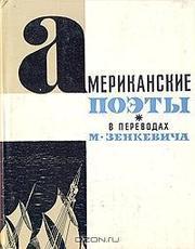 Американские поэты в переводах М.Зенкевича
