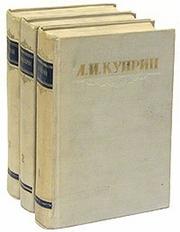 А. И. Куприн. Сочинения в трех томах
