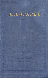 Н.П.Огарев.Избранное.Стихотворения и поэмы.Эпиграммы