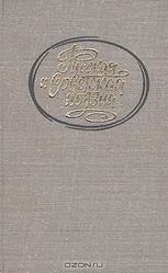 Русская и Советская Литература (для студентов иностранцев)