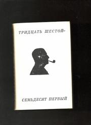 Константин Симонов.Тридцать шестой-семьдесят первый.Стихотворения и по