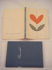 Стихи о любви.Избранная лирика советских поэтов