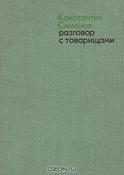 Константин Симонов.Разговор с товарищами
