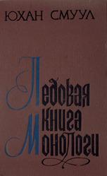 Юхан Смуул Ледовая книга