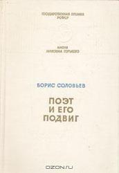 Борис Соловьев.Поэт и его подвиг.О А.Блоке