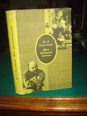 И.Л.Толстой.Мои воспоминания