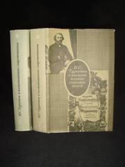 И.С.Тургенев в воспоминаниях современников в 2-х томах