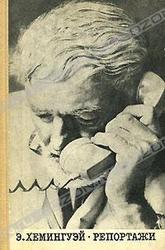Э.Хемингуэй.Репортажи, 1920-1924,